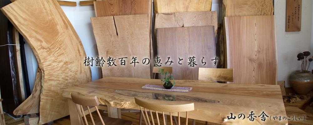 一枚板テーブルの店 山の香舎 (やまのこうしゃ)      yamanokousha